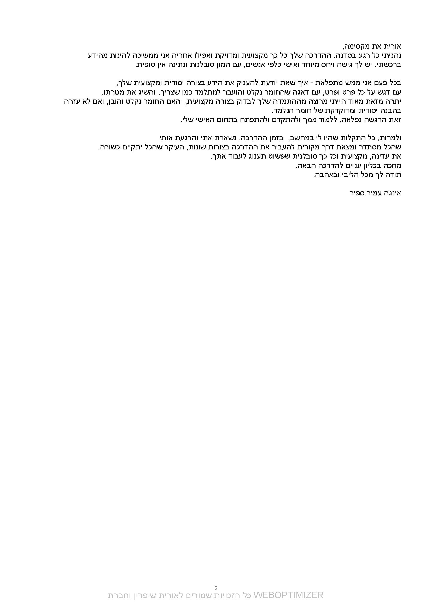 קידום אורגני SEO             2017 Page 02