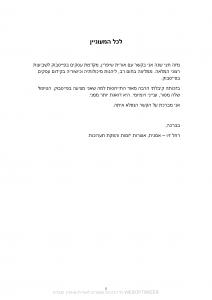 עמוד הבית             2017 Page 05 212x300