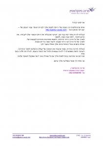 עמוד הבית             2017 Page 06 211x300