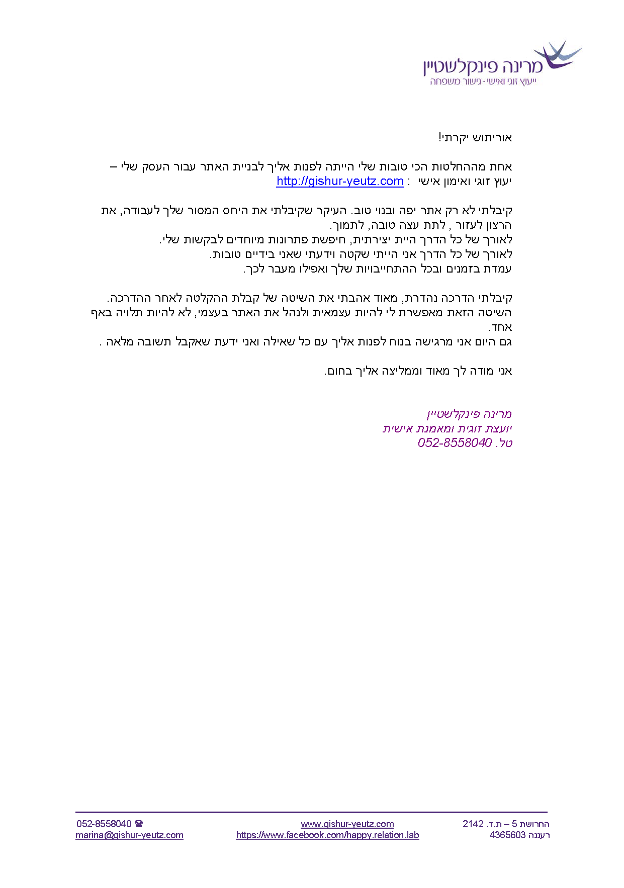 קידום אורגני SEO             2017 Page 06