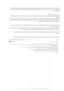 עמוד הבית             2017 Page 07 212x300