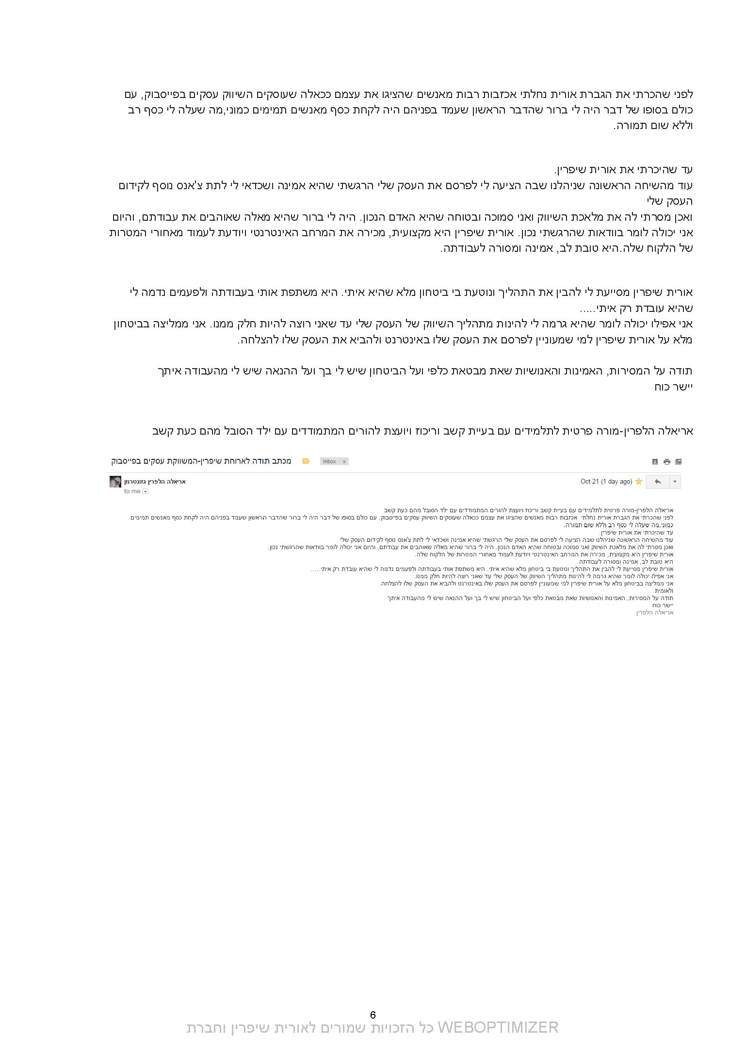 קידום אורגני SEO             2017 Page 07