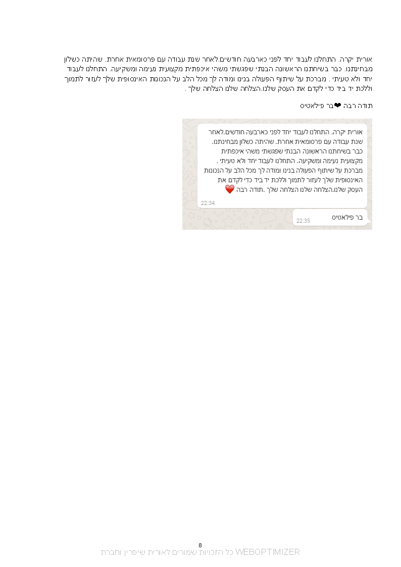 קידום אורגני SEO             2017 Page 10