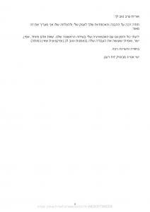 עמוד הבית             2017 Page 11 212x300