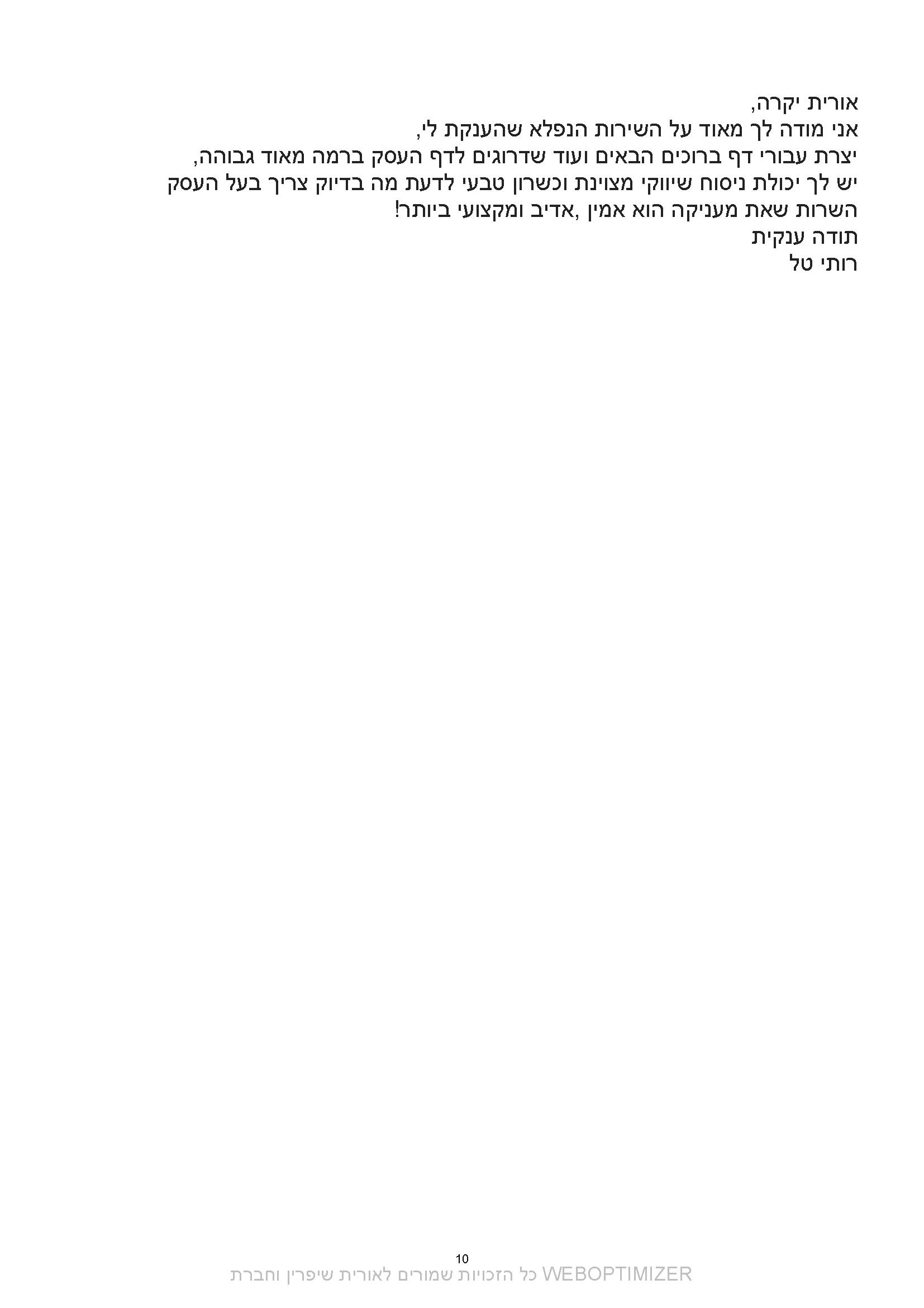 קידום אורגני SEO             2017 Page 12