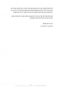 עמוד הבית             2017 Page 17 212x300