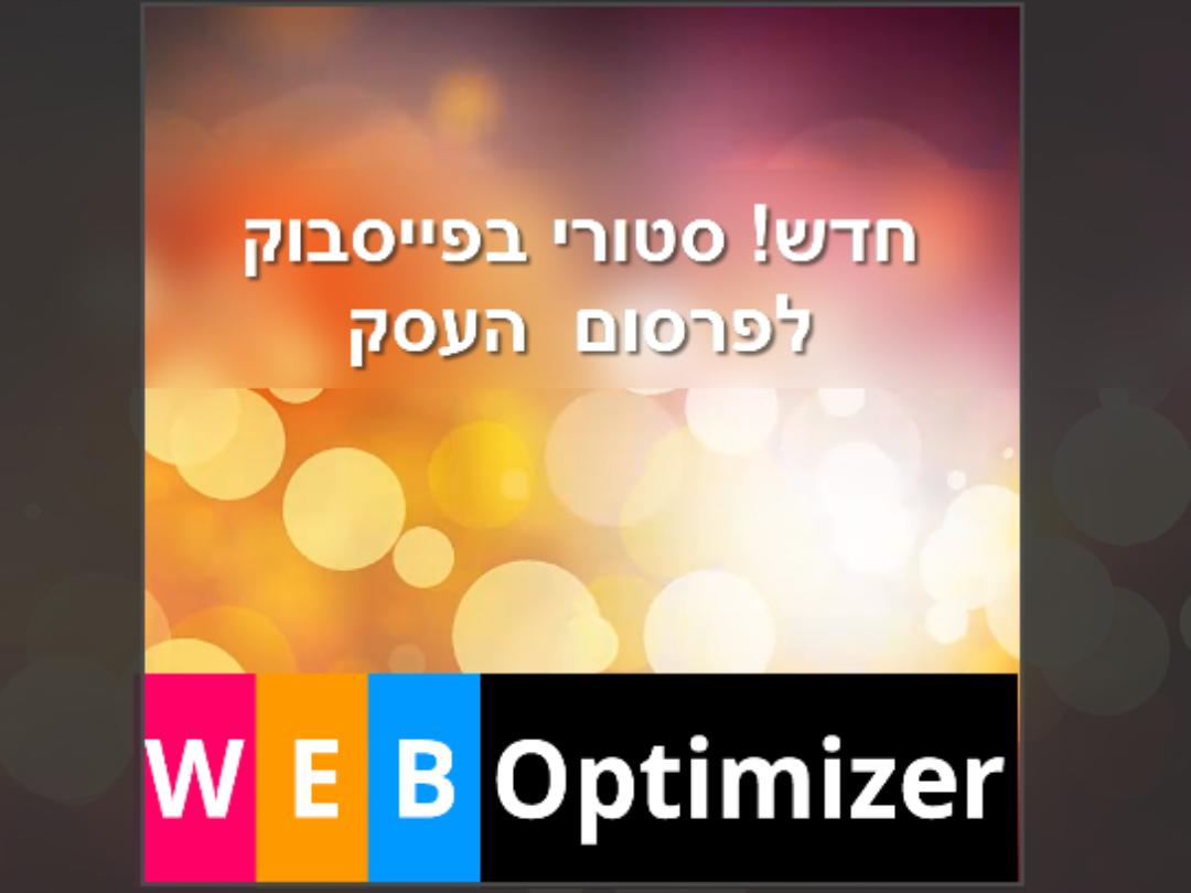 סטוריז ווב אופטימיזר - מאמרים ווב אופטימיזר – מאמרים              1080x810