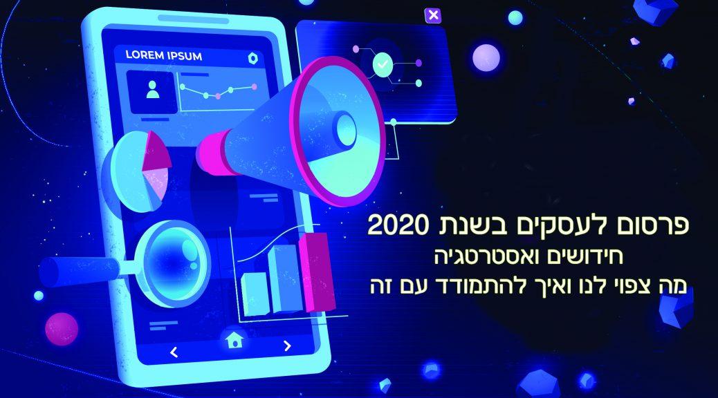 פרסום לעסק בשנת 2020 חידושים ואסטרטגיה מה צפוי לנו ואיך להתמודד עם זה פרסום לעסק פרסום לעסקים בשנת 2020 – חידושים ואסטרטגיה – מה צפוי לנו ואיך להתמודד עם זה pirs 1038x576