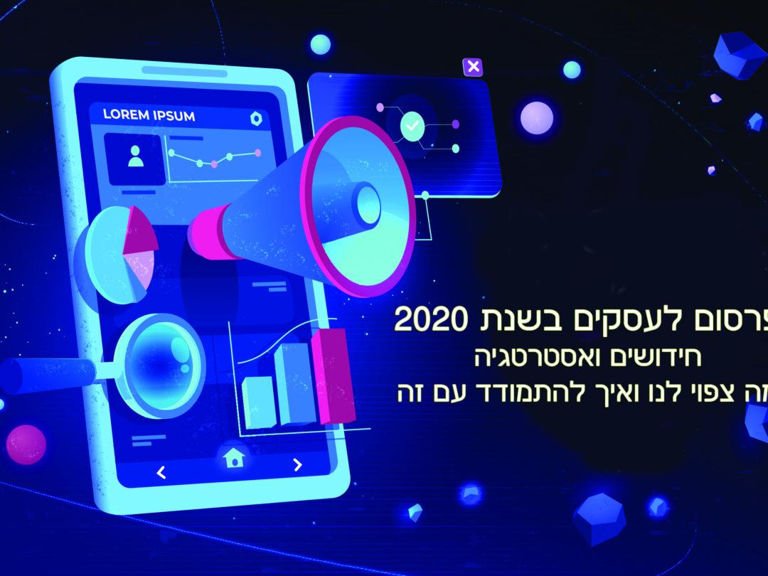 פרסום לעסק בשנת 2020 חידושים ואסטרטגיה מה צפוי לנו ואיך להתמודד עם זה ווב אופטימיזר - מאמרים ווב אופטימיזר – מאמרים pirs 1080x810