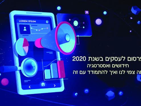 פרסום לעסק בשנת 2020 חידושים ואסטרטגיה מה צפוי לנו ואיך להתמודד עם זה [object object] עמוד הבית pirs 495x371