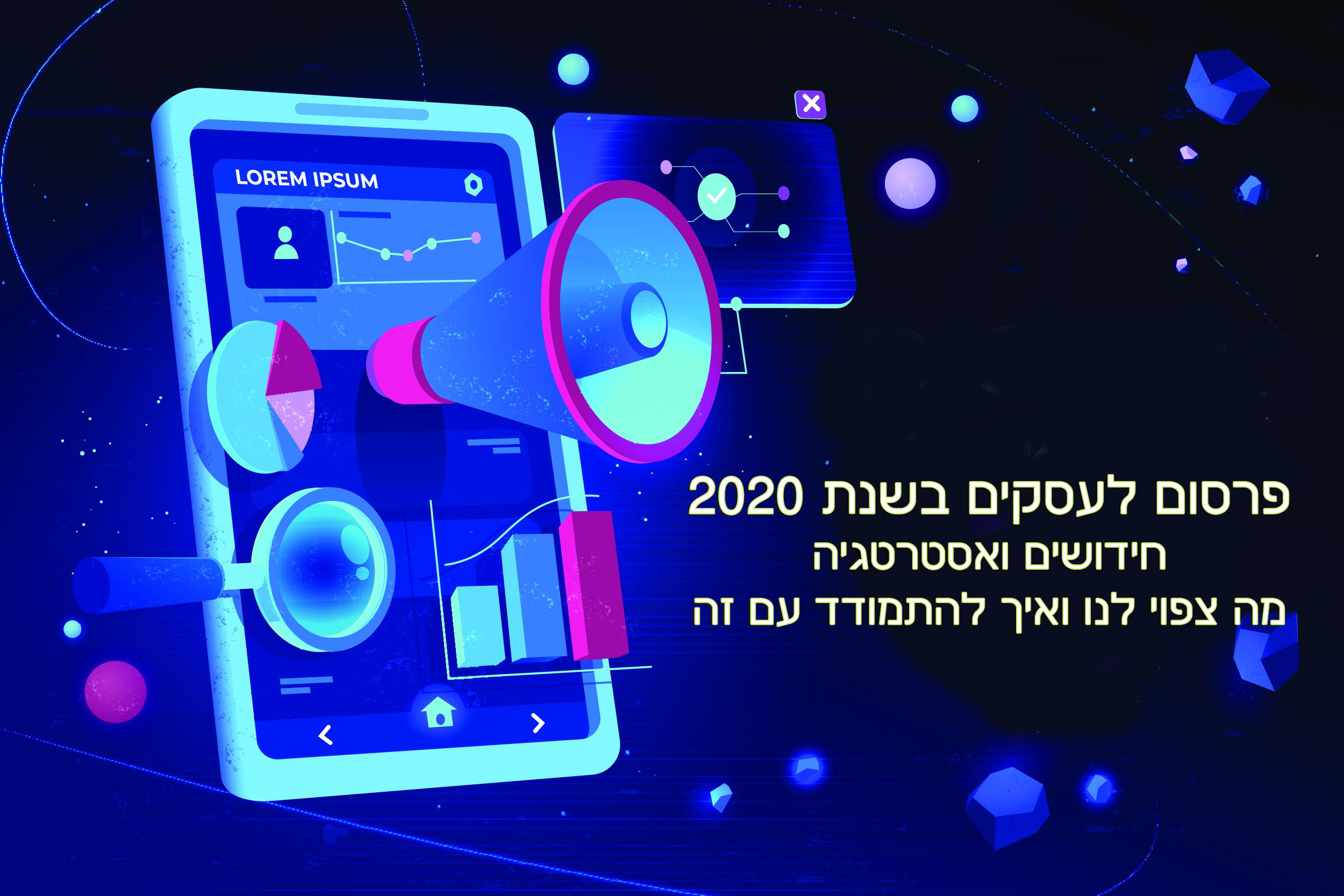 פרסום לעסק בשנת 2020 חידושים ואסטרטגיה מה צפוי לנו ואיך להתמודד עם זה פרסום לעסק פרסום לעסקים בשנת 2020 – חידושים ואסטרטגיה – מה צפוי לנו ואיך להתמודד עם זה pirs